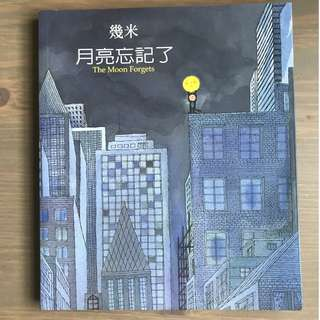 The Moon Forgets by Jimmy Liao (月亮忘记了)