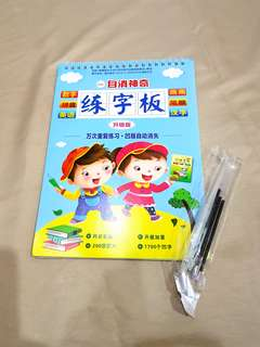 Children Chinese Penmanship Book