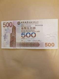 中銀伍佰圓288886