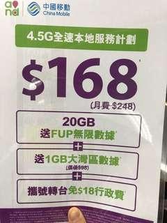 中國移動78$