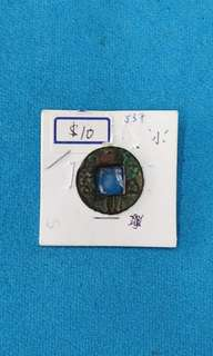 "China Eastern Han Dynasty: Wu Zhu Bronze Coin, Lower Obverse Inscription 'Xiao/Little' (中国东汉:五铢青铜钱,前下篆字""小"")"