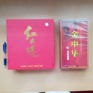 中國愛國經典老歌 VCD