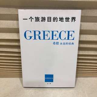 GREECE - coffee table book