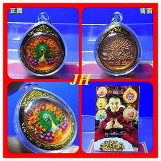 Thai Amulet - 富贵吉祥 孔雀牌   Peacock Amulet