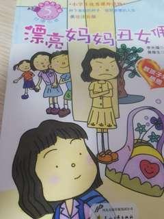 Chinese Story Books   漂亮妈妈丑女佣