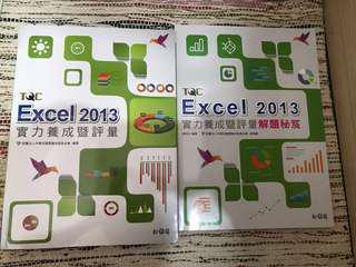 Excel2013 TQC(含評量