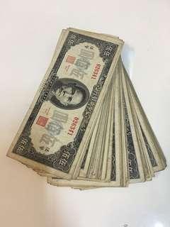 中央銀行伍佰圓紙幣 (中華民國三十四年) - 每張hkd$15