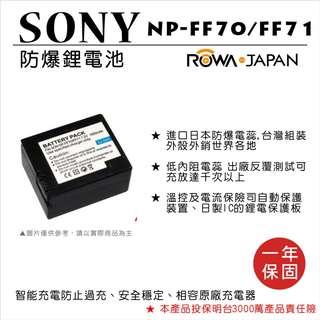 樂華 FOR SONY NP-FF70 FF71 RF70 鋰電池 保固一年 進口日本防爆電蕊 相容原廠充電器