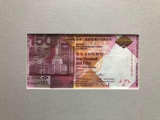 HSBC 匯豐150年紀念鈔 尾數4251 or 4285 or 4271
