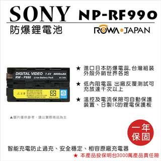 樂華 FOR SONY NP-F990 鋰電池 NPF990 F990 一年保固 DSC-S780 W190