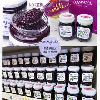 🚚 代售/sawaya 輕井澤LV果醬-藍莓