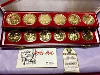 中國精制十二生肖鍍金紀念章 (瀋陽造幣廠製造)