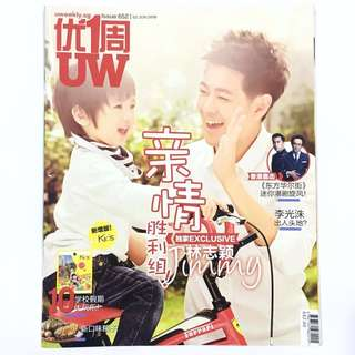 U Weekly Magazine Issue 652 优周刊 02 Jun 2018