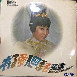 Chinese vinyl record - Chang Loo