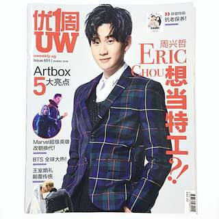 U Weekly Magazine Issue 651 优周刊 26 May 2018