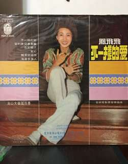 For Sharing 鳳飛飛-不一樣的愛。   海山唱片