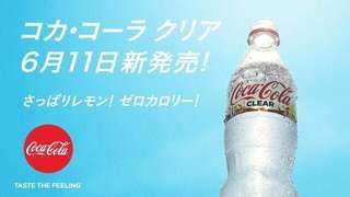 🤩日本🇯🇵透明可樂 - 500ml