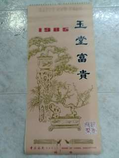 Vintage calendar collectible-Bank of China 1985 calendar