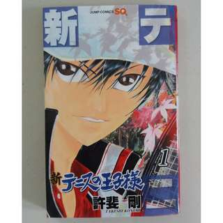 New Prince of Tennis Manga Comics #1 (Japanese) Volume 1