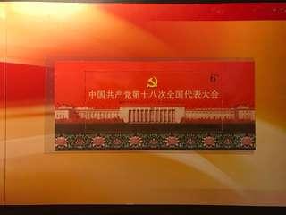 中共十八大小全張 紀念郵票