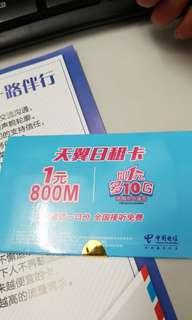 廣東電話上網卡