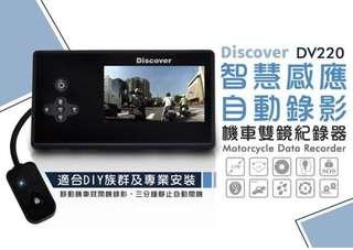 🚚 飛樂discover 行車記錄器 前後鏡頭 防水