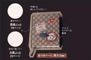 Gucci Note Book