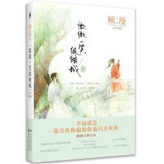 Love 020 - Official Novel