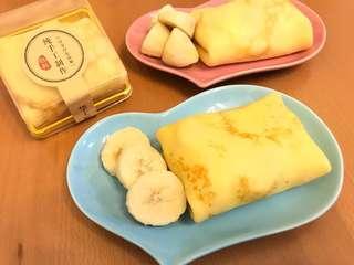🍌香蕉班戟(每件獨立包裝/最少訂購4件/多買有折)