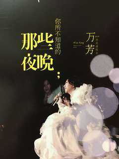 For Sharing 萬芳 2010台北演唱會- 斷線