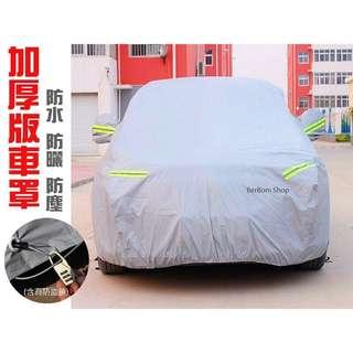 購於Berbomshop 全新未拆封 汽車車罩 雙層加厚植絨內裡 雨套 防曬車衣