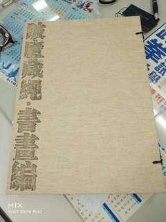 書畫收藏品 内頁有精美書畫 值得收藏37X27cm大