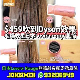 日本 Lowra Rouge 無輻射負離子電風筒 Hair Dryer (DYSON殺手)