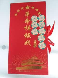 China Revolutionary Opera VCDs (full set)