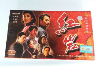 """Hong Yan"" VCDs (full set)"
