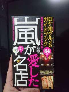 嵐が愛した名店 Arashi's recommended restaurant guidebook