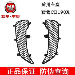 Honda CB190X Tourism sided fairings shroud front mesh wire fuel tank front coverset left right