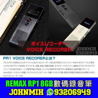 REMAX 數碼錄音筆 8GB 版本 RP1 DIGITAL VOICE RECORDER PEN MP3 MUSIC PLAYER 可插卡