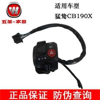 Honda Authentic CB190X left hand switch signal light headlight light head high low beam horn buttons