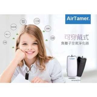 減價全新 雅達瑪 AirTamer A310 穿戴式 負離子 空氣淨化器 Personal Rechargeable Air Purifier