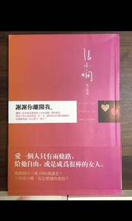 Book《Thank you for leaving me》by Xiaoxian Zhang
