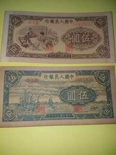 第一套人民币包真