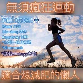 Yanhee減肥【無須節食無須運動】