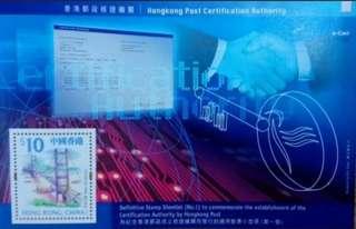香港郵政核証機關(通用郵票第一號)小型張