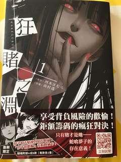 狂賭之淵 第1期 蛇喰夢子主角  青文出版