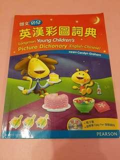 培生英漢彩圖詞典