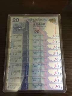 UNC 9同號 2015中國銀行$20