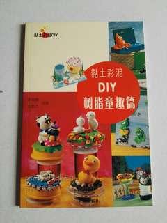 黏土彩泥 DIY 树脂童趣篇 Animal clay making