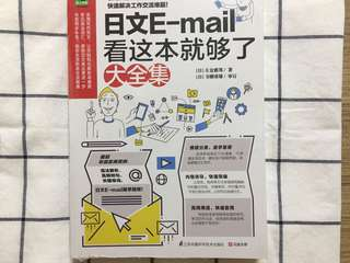 Business Japanese email writing