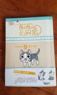 甜甜私房猫 vol 9